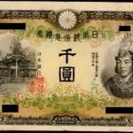 古銭・古紙幣の買取