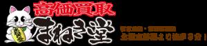 金買取のまねき堂(船橋・北習志野)