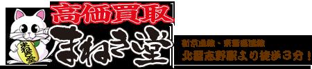 金買取・切手・リサイクル|北習志野駅前「まねき堂」